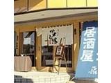 かよひ路 上野店のアルバイト