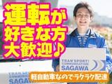佐川急便株式会社 東福岡営業所(軽四ドライバー)のアルバイト