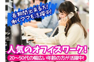 人気のオフィスワーク★佐川急便で事務バイト!コールセンタースタッフ