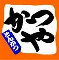 とんかつ専門店 かつや秋田東通店のアルバイト