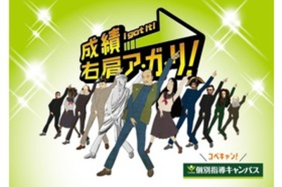 個別指導キャンパス 三崎町ゆたか台校のアルバイト情報