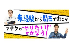 株式会社バイセップス 岸和田営業所 (和歌山エリア3)・工事スタッフのアルバイト・バイト詳細