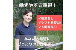 株式会社aun_0818・老人介護施設スタッフのアルバイト・バイト詳細