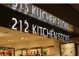 212キッチンストア 六本木店のアルバイト