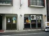 ピザダーノ 東中野店のアルバイト