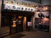 だんまや水産 広島駅前店のアルバイト情報