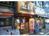 博多とりかわ長政 西新宿店のアルバイト