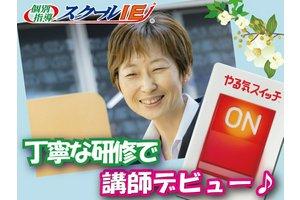 やる気スイッチのスクールIE 二俣川校(パートスタッフ)・個別指導講師のアルバイト・バイト詳細