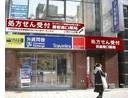 新宿南口薬局(学生)のアルバイト