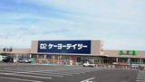 ケーヨーデイツー 水戸河和田店(学生アルバイト(大学生))のアルバイト