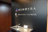 朝日税理士法人 経理(経験者)のアルバイト