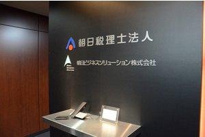 朝日税理士法人 経理(経験者)・経理のアルバイト・バイト詳細