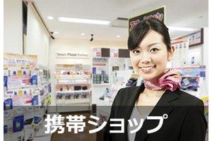 3キャリア同時募集☆au.docomo.softbank ●高収入●
