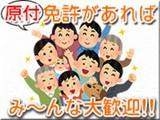 米田新聞舗(ASA山手山元町)3のアルバイト