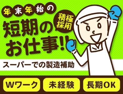 原信 糸魚川東店(6)の求人画像