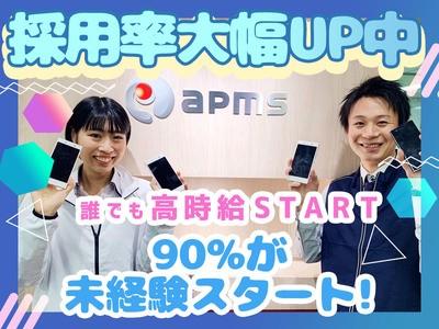 株式会社アプメス 新宿エリアの求人画像
