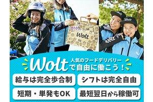wolt(ウォルト)秋葉原駅周辺エリア3・デリバリースタッフのアルバイト・バイト詳細