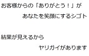 サンメイトE合同会社 OGIYA 飯田店内ワゴンサービススタッフのアルバイト情報