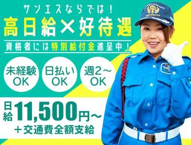 サンエス警備保障株式会社 町田支社(41)の求人画像