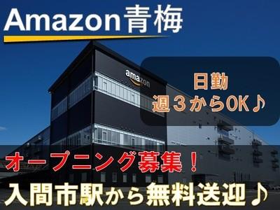 株式会社東陽ワーク(Amazon青梅/日勤)7の求人画像