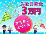 株式会社アルク 埼玉支社(桜)のアルバイト