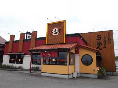 三宝亭 八橋店のアルバイト情報