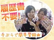 サンコー福岡 福岡東店のアルバイト情報