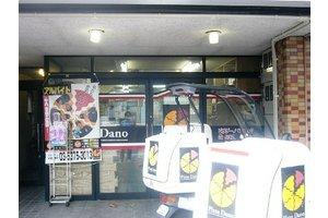 ピザダーノ 板橋本町店・デリバリースタッフのアルバイト・バイト詳細