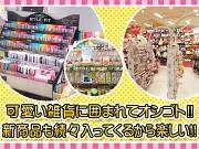 ワンダースリーイオンモール岡崎店のアルバイト情報