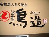 鳥造 摂津本山店のアルバイト