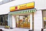 ほっかほっか亭 安来神田店のイメージ