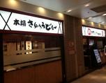 めりけんや大阪駅店(学生)のアルバイト