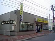 新栄薬局のアルバイト情報