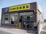 赤坂薬局のイメージ