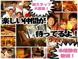 charcoal grill & bar 我楽多家 西新宿店のアルバイト