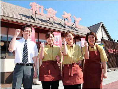 和食さと 刈谷店(ランチ)のアルバイト情報