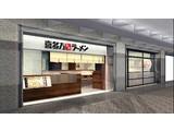 喜多方ラーメン坂内新宿パークタワー店のアルバイト