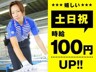 佐川急便株式会社 足柄営業所(仕分け)のアルバイト情報