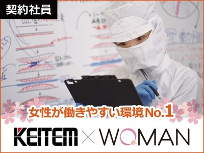 株式会社日本ケイテム 茨木市エリア(お仕事No.6)のアルバイト情報