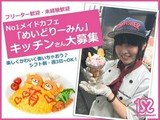 めいどりーみん 秋葉原外神田一丁目店(キッチン(フリーター))のアルバイト