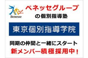 東京個別指導学院(ベネッセグループ) 国立教室・個別指導講師のアルバイト・バイト詳細
