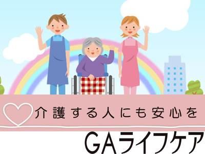 GAライフケア株式会社_24599の求人画像