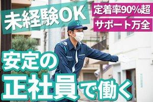 ジャパンパトロール警備保障 神奈川支社(1343068)・警備スタッフのアルバイト・バイト詳細