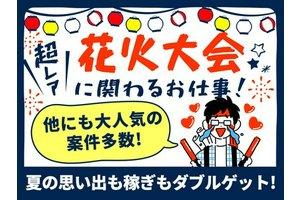 シンテイトラスト株式会社 町田支社 中央林間エリア2・車両誘導スタッフのアルバイト・バイト詳細