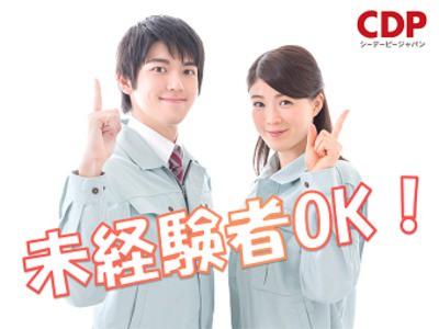 シーデーピージャパン株式会社(堀ノ内駅エリア・atuN-206)の求人画像