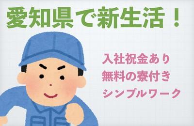 シーデーピージャパン株式会社(愛知県安城市・ngyN-042-2-92)の求人画像