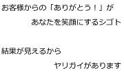 OGIYA 磐田店のアルバイト情報