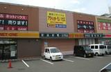 総合リサイクル アウトレットモノハウス 西岡店のアルバイト