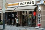 串カツ甲子園 恵比寿店のアルバイト