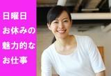 株式会社ケーツー・インターナショナル オーガニックコスメPRスタッフのアルバイト